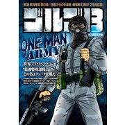 【期間限定閲覧 試し読み増量版 2019年5月7日まで】ゴルゴ13 ONE MAN ARMY(小学館) [電子書籍]