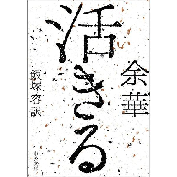 活きる(中央公論新社) [電子書籍]
