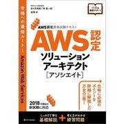 AWS認定資格試験テキスト AWS認定 ソリューションアーキテクト-アソシエイト(SBクリエイティブ) [電子書籍]