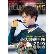ワールド・フィギュアスケートEXTRA 四大陸選手権2019特集(新書館) [電子書籍]