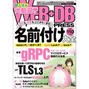 WEB+DB PRESS Vol.110(技術評論社) [電子書籍]