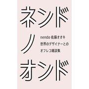 ネンドノオンド(日経BP社) [電子書籍]