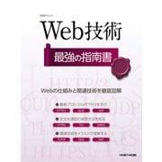 Web技術 最強の指南書(日経BP社) [電子書籍]