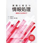 実践に役立つ情報処理 基礎から応用まで 2019年度版(日経BP社) [電子書籍]