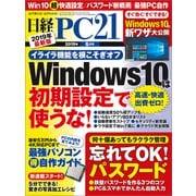 日経PC21(ピーシーニジュウイチ) 2019年6月号(日経BP社) [電子書籍]