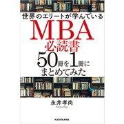 世界のエリートが学んでいるMBA必読書50冊を1冊にまとめてみた(KADOKAWA) [電子書籍]