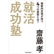 就活成功塾(KADOKAWA) [電子書籍]