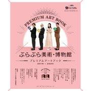ぶらぶら美術・博物館 プレミアムアートブック 2019‐2020(KADOKAWA) [電子書籍]