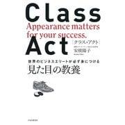 CLASS ACT 世界のビジネスエリートが必ず身につける「見た目」の教養(PHP研究所) [電子書籍]