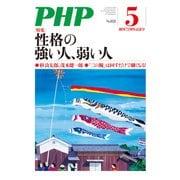 月刊誌PHP 2019年5月号(PHP研究所) [電子書籍]