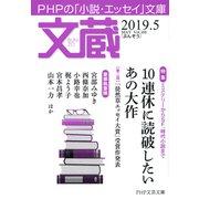 文蔵 2019.5(PHP研究所) [電子書籍]