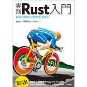 実践Rust入門 (言語仕様から開発手法まで)(技術評論社) [電子書籍]