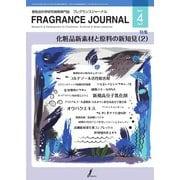フレグランスジャーナル (FRAGRANCE JOURNAL) No.466(フレグランスジャーナル社) [電子書籍]