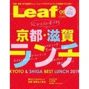 Leaf(リーフ) 2019年6月号(リーフ・パブリケーションズ) [電子書籍]