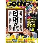 GetNavi(ゲットナビ) 2019年6月号(学研プラス) [電子書籍]