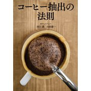コーヒー抽出の法則(NHK出版) [電子書籍]