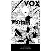 声の物語(早川書房) [電子書籍]