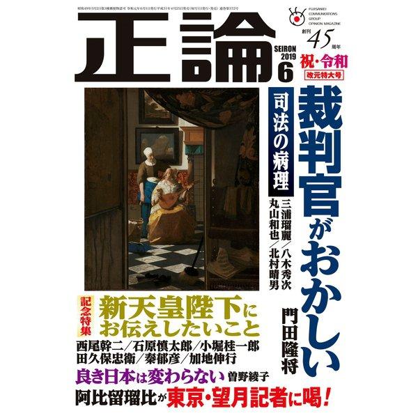 月刊正論 2019年6月号(日本工業新聞社) [電子書籍]