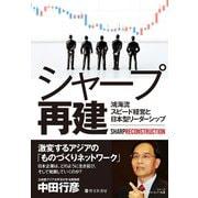 シャープ再建 鴻海流スピード経営と 日本型リーダーシップ(啓文社書房) [電子書籍]