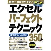 エクセルパーフェクトテクニック350+α最新版(学研) [電子書籍]