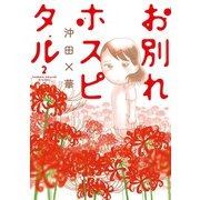 お別れホスピタル 2(小学館) [電子書籍]
