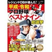 平成・令和 プロ野球ベストナイン総選挙(扶桑社) [電子書籍]