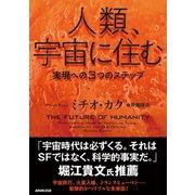 人類、宇宙に住む 実現への3つのステップ(NHK出版) [電子書籍]