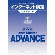 NTTコミュニケーションズ インターネット検定 .com Master ADVANCE 公式テキスト 第3版(NTT出版) [電子書籍]