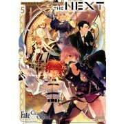 Fate/Grand Order コミックアンソロジー THE NEXT(5)(一迅社) [電子書籍]