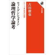 ウィトゲンシュタイン 論理哲学論考 シリーズ世界の思想(KADOKAWA) [電子書籍]
