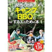 KansaiWalker特別編集 関西で初めてキャンプ&BBQをする人のための本(KADOKAWA) [電子書籍]