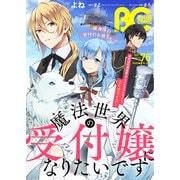 【電子版】B's-LOG COMIC 2019May. Vol.76(KADOKAWA) [電子書籍]