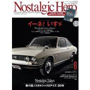 Nostalgic Hero 2019年 6月号 Vol.193(芸文社) [電子書籍]