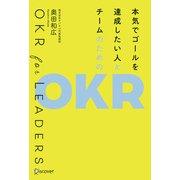 振り返りがチームを強くする 最新の目標管理「OKR」を使った強い組織の作り方(ディスカヴァー・トゥエンティワン) [電子書籍]