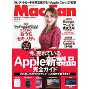 Mac Fan(マックファン) 2019年6月号(マイナビ出版) [電子書籍]