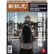 新紀元 中国語時事週刊 630号(大紀元) [電子書籍]