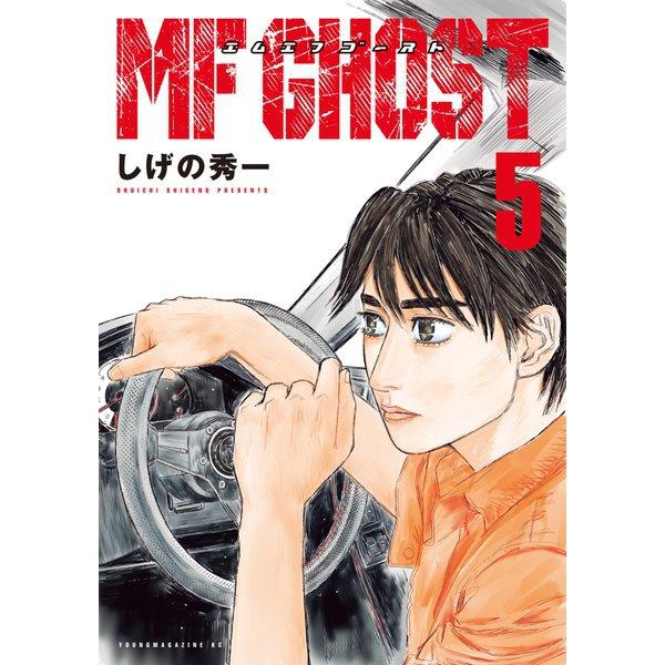 MFゴースト(5)(講談社) [電子書籍]