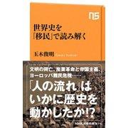 世界史を「移民」で読み解く(NHK出版) [電子書籍]