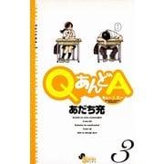QあんどA 3(小学館) [電子書籍]