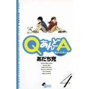 QあんどA 4(小学館) [電子書籍]
