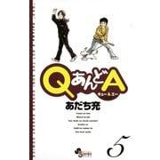 QあんどA 5(小学館) [電子書籍]