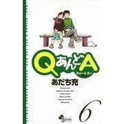 QあんどA 6(小学館) [電子書籍]