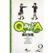 QあんどA 2(小学館) [電子書籍]