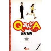 QあんどA 1(小学館) [電子書籍]