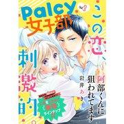 Palcy 女子部 vol.3(講談社) [電子書籍]