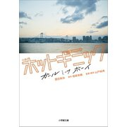 小説 ホットギミック ガールミーツボーイ(小学館) [電子書籍]