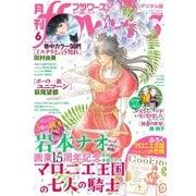 月刊flowers 2019年6月号(2019年4月27日発売)(小学館) [電子書籍]