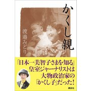 かくし親 「日本一美智子さまを知る」皇室ジャーナリストは大物政治家の「かくし子」だった!(講談社) [電子書籍]