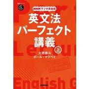 NHKラジオ英会話 英文法パーフェクト講義 上(NHK出版) [電子書籍]