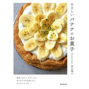 やさしいバナナのお菓子(誠文堂新光社) [電子書籍]
